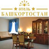 Отель Башкоротостан